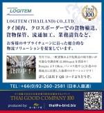 FNA月刊U-MACHINE No.186 LOGITEM (THAILAND) CO.,LTD.