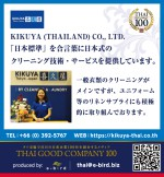 FNA月刊U-MACHINE No.187 KIKUYA (THAILAND) CO.,LTD.