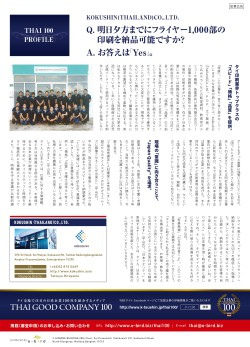 U-MACHINE No.158 Kokushin (Thailand) Co.,Ltd.