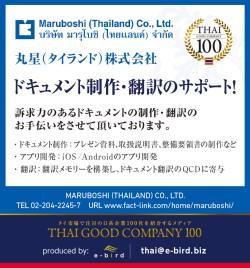 U-MACHINE No.158 Maruboshi (Thailand) Co.,Ltd.