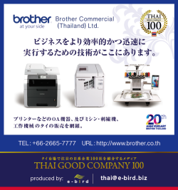 U-MACHINE No.167 Brother Commercial (Thailand) Ltd.