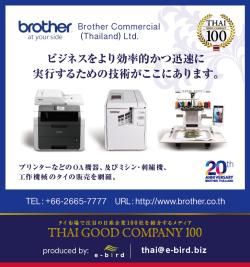 U-MACHINE No.167 Brother Commercial (Thailand) Ltd.