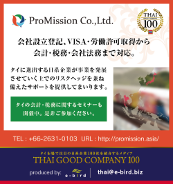 U-MACHINE No.169 ProMission Co., Ltd.