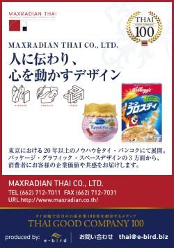 バンめし2018年9月号 Maxradian Thai Co., Ltd.