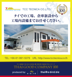 U-MACHINE No.179 Tcc Tecnica Co.,Ltd.