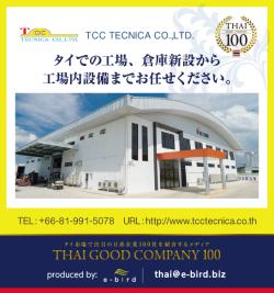 U-MACHINE No.179 Tcc Tecnica Co.,Ltd.