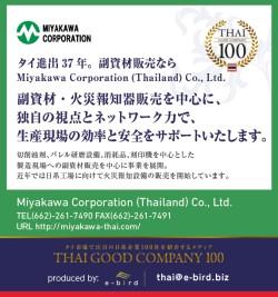 U-MACHINE No.181 MIYAKAWA CORPORATION (THAILAND) CO., LTD.