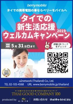 バンめし2019年3月号 a2network (Thailand) Co.,Ltd.