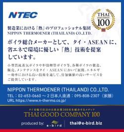 U-MACHINE No.182 NIPPON THERMOENER (THAILAND) CO.,LTD.