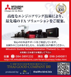 FNA月刊U-MACHINE No.185 Mitsubishi Electric Factory Automation (Thailand) Co., Ltd.