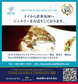 FNA月刊U-MACHINE No.188 Well Field Corporation Co., Ltd.