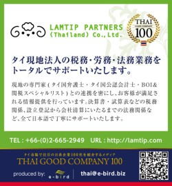 FNA月刊U-MACHINE No.189 LAMTIP PARTNERS (THAILAND) CO., LTD.