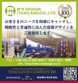 FNA月刊U-MACHINE No.190 M'S DESIGN (THAILAND) CO., LTD.