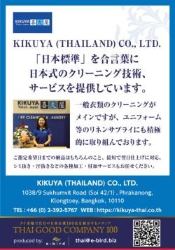 バンめし2019年10月号 KIKUYA (THAILAND) CO., LTD.