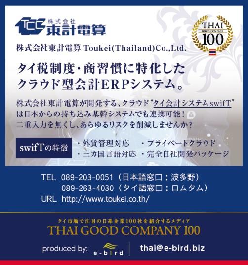 <br><span>株式会社東計電算</span>